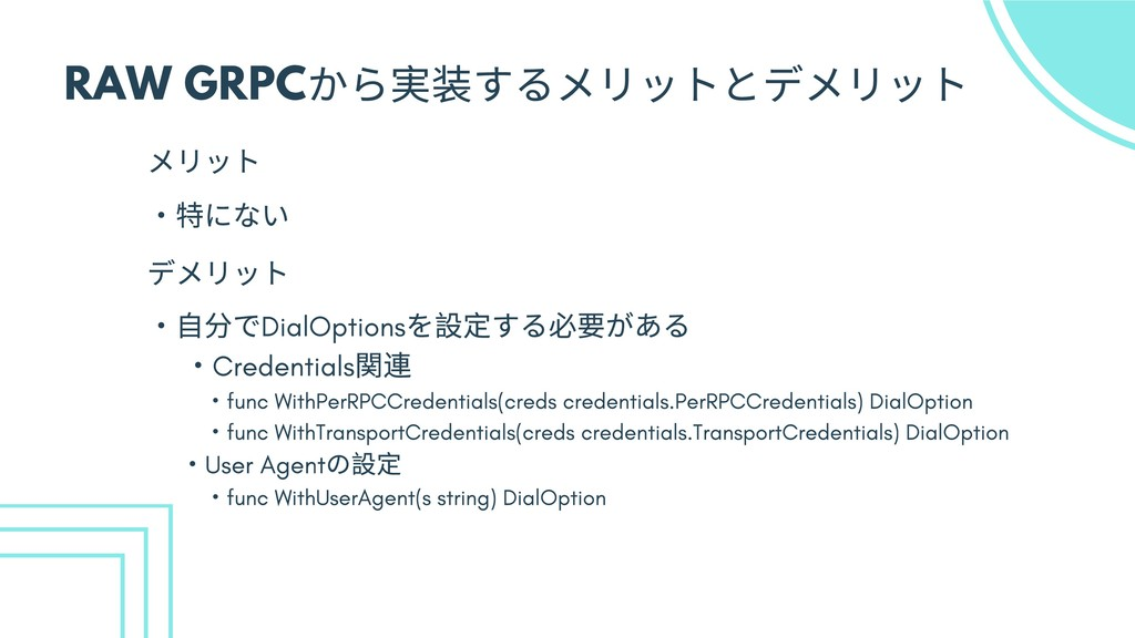 RAW GRPC から実装するメリットとデメリット メリット ・特にない デメリット ・⾃分で...