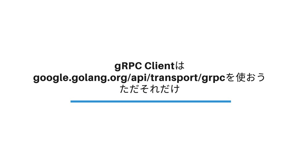 gRPC Client は google.golang.org/api/transport/g...