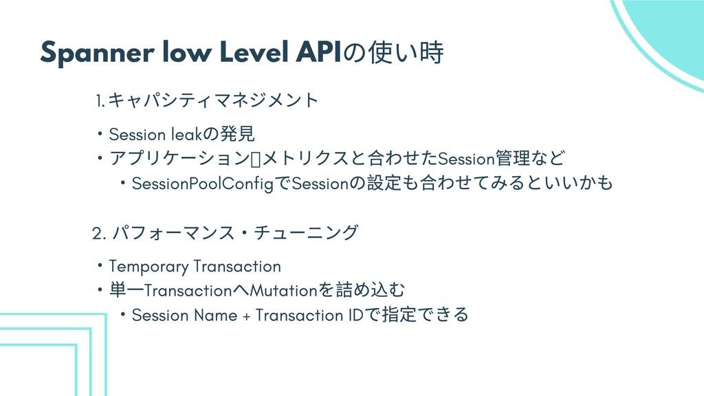 Spanner low Level API の使い時 キャパシティマネジメント 1. ・ Se...