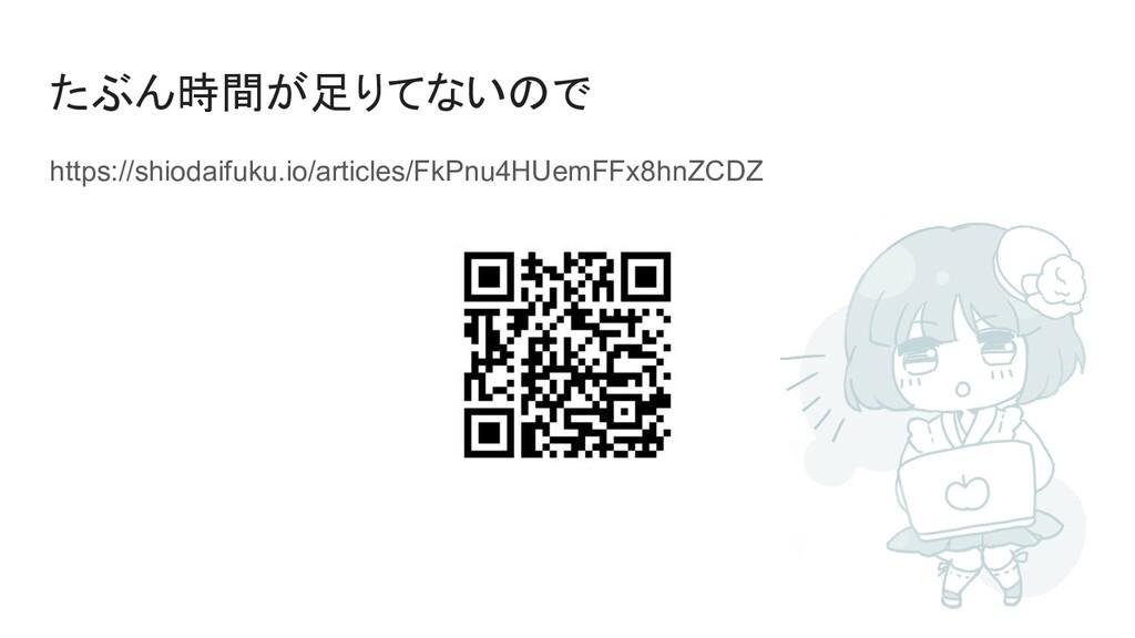 たぶん時間が足りてないので https://shiodaifuku.io/articles/F...