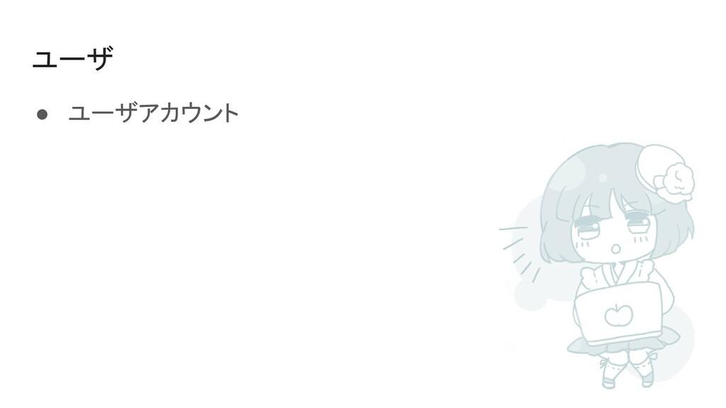 ユーザ ● ユーザアカウント