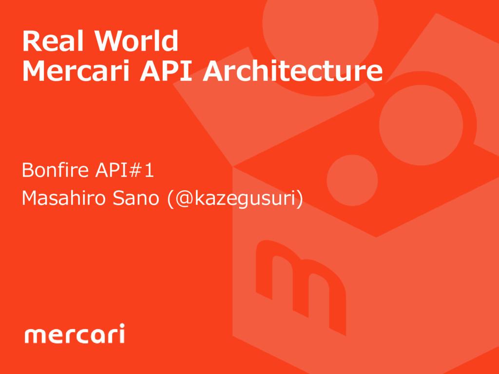 Real World Mercari API Architecture Bonfire API...