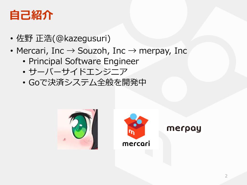 自己紹介 • 佐野 正浩(@kazegusuri) • Mercari, Inc → Souz...