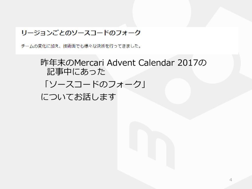 昨年末のMercari Advent Calendar 2017の 記事中にあった 「ソースコ...