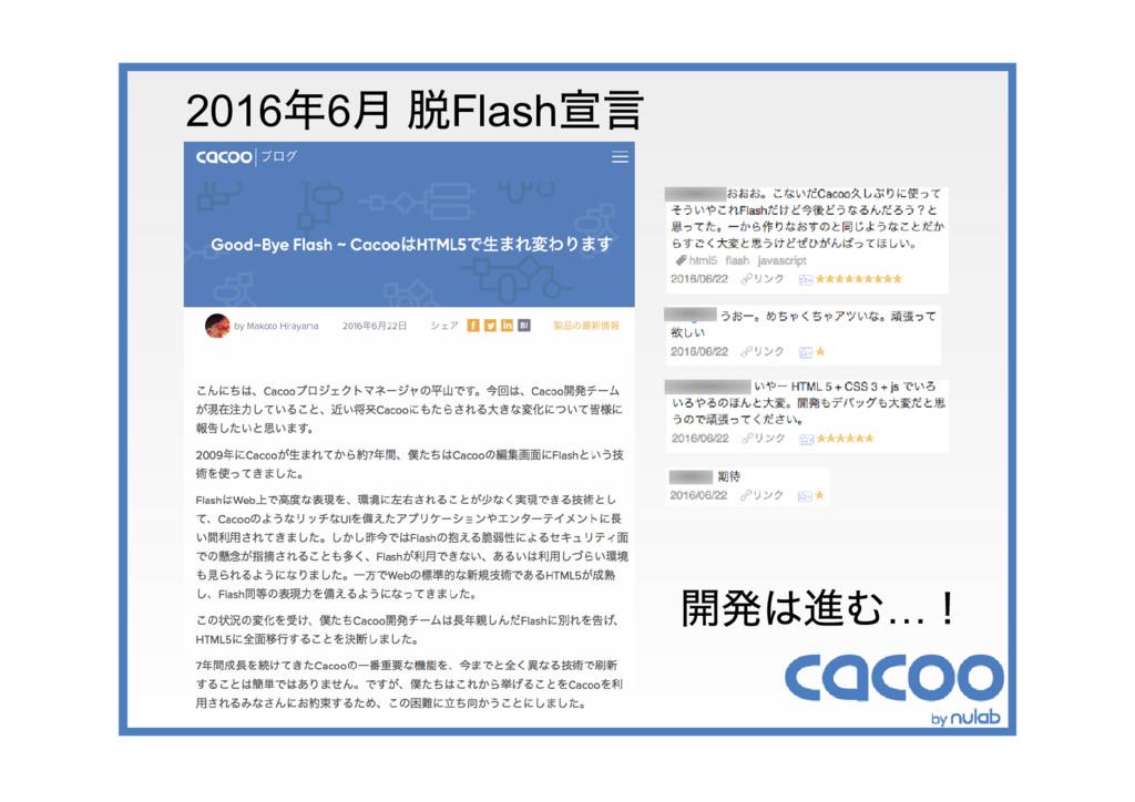 2016 年6 月 脱Flash 宣言 開発は進む… !