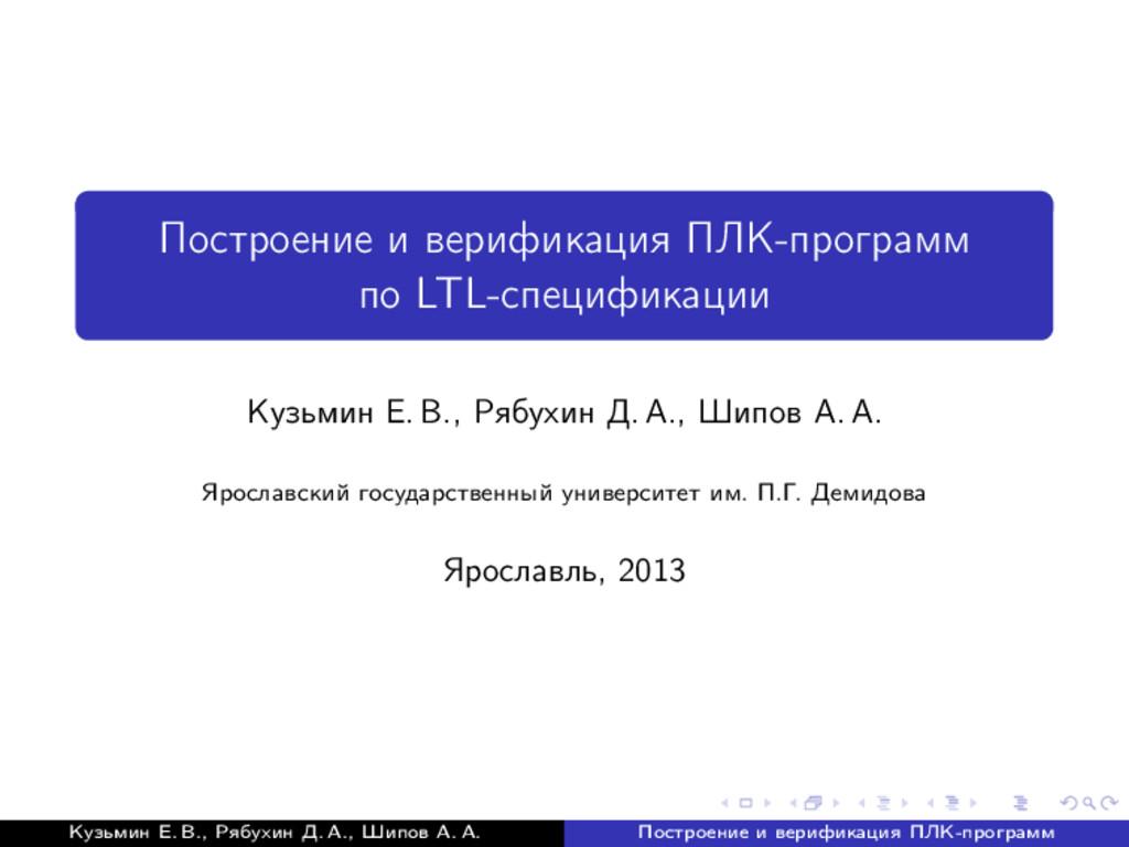 Построение и верификация ПЛК-программ по LTL-сп...
