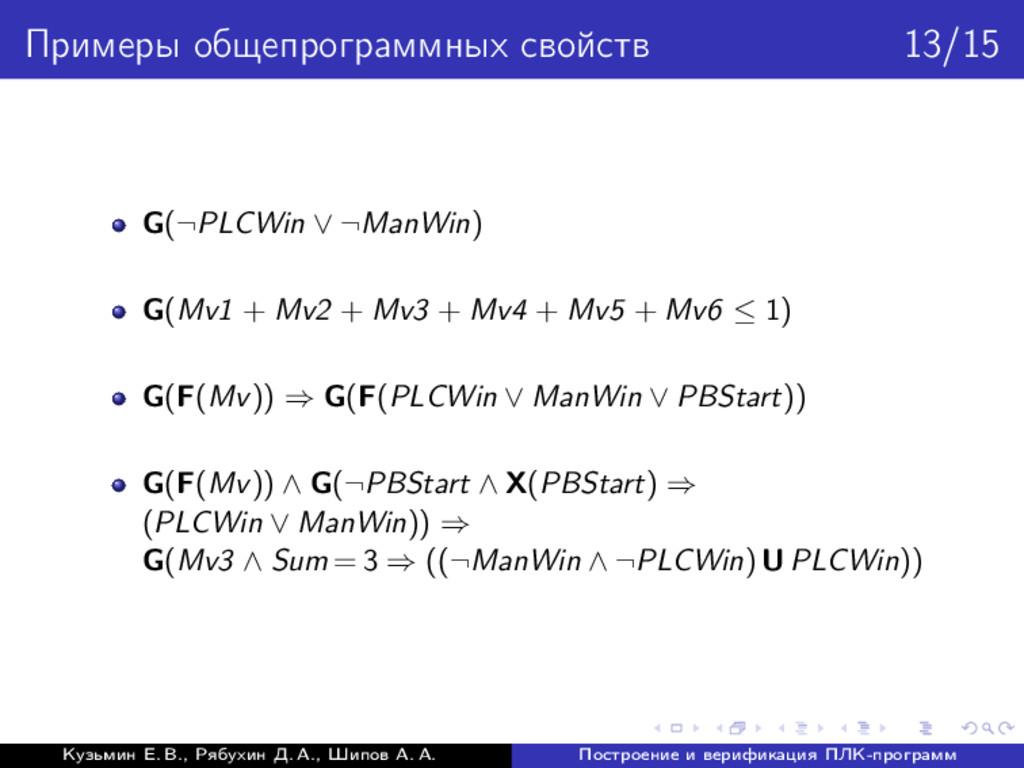 Примеры общепрограммных свойств 13/15 G(¬PLCWin...