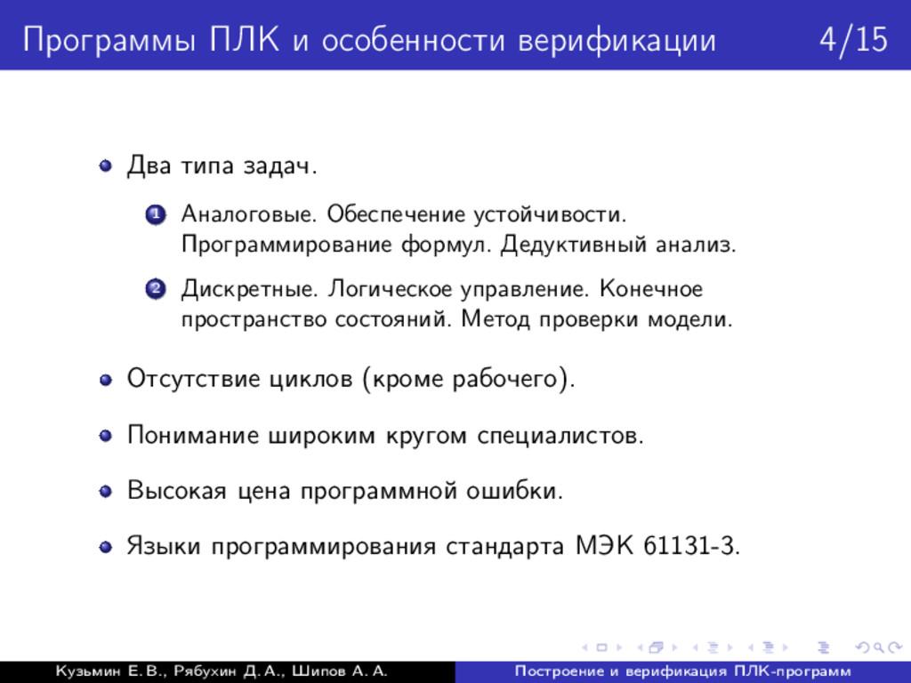 Программы ПЛК и особенности верификации 4/15 Дв...
