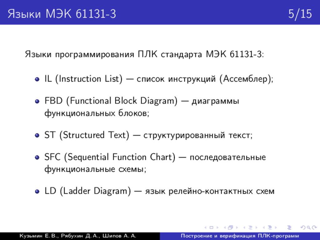 Языки МЭК 61131-3 5/15 Языки программирования П...