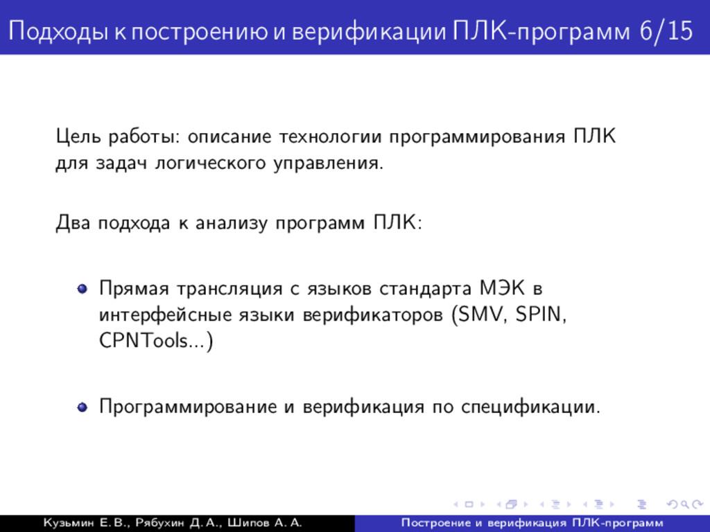 Подходык построениюиверификацииПЛК-программ 6/1...