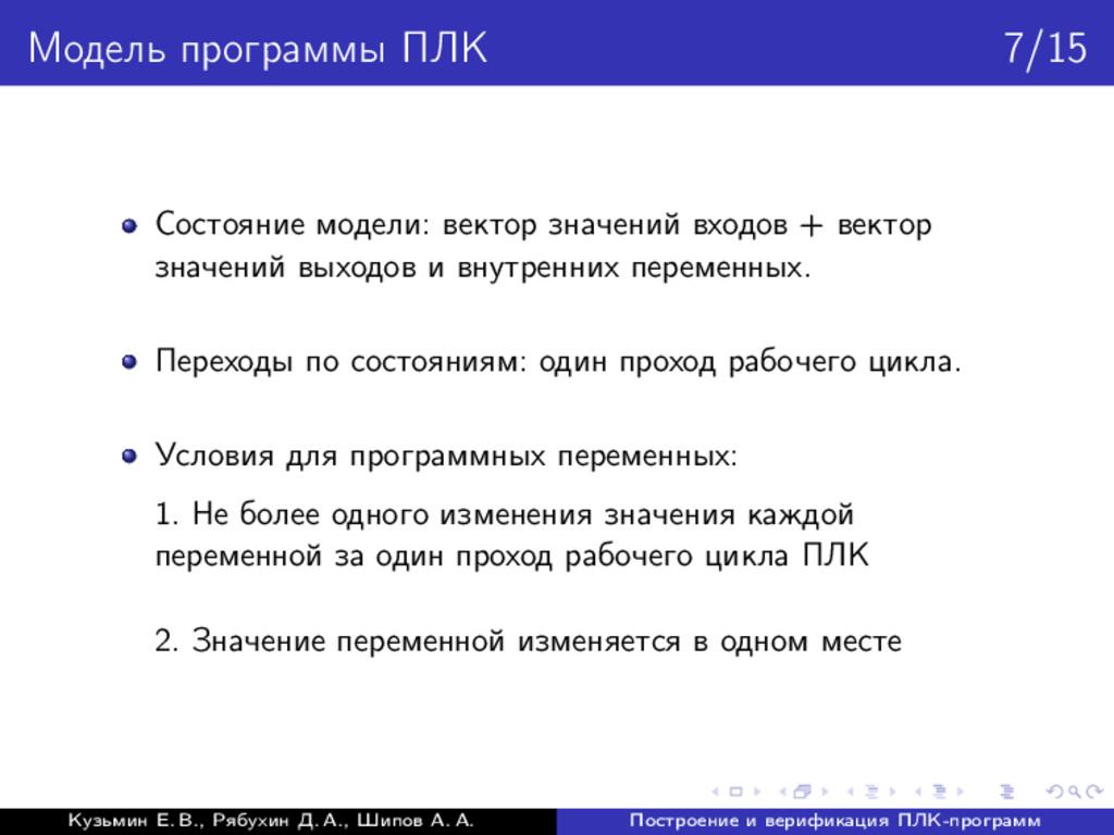 Модель программы ПЛК 7/15 Состояние модели: век...