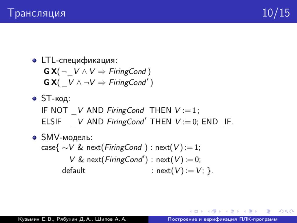 Трансляция 10/15 LTL-спецификация: G X( ¬_V ∧ V...