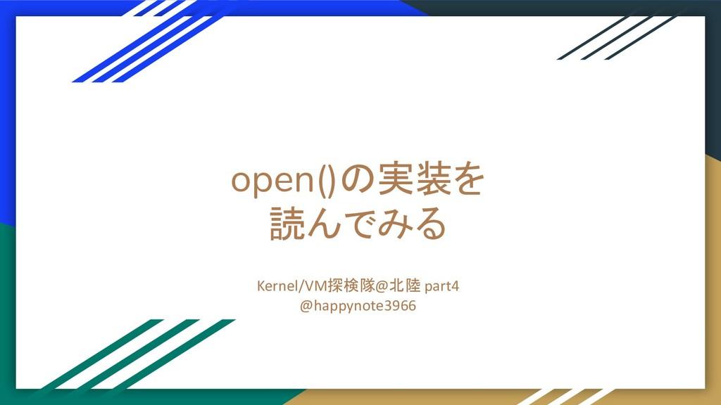 open()の実装を 読んでみる Kernel/VM探検隊@北陸 part4 @happyno...