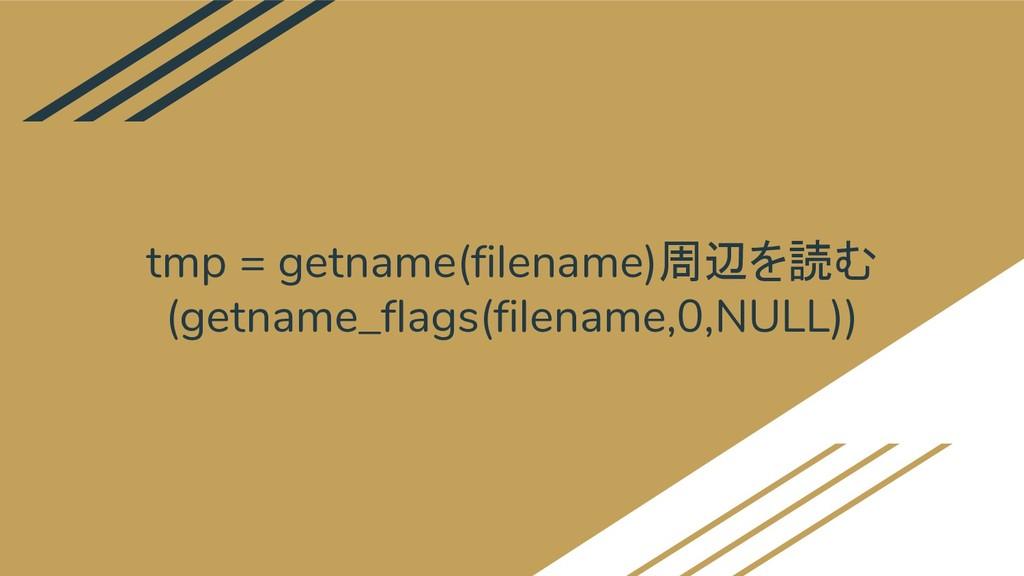 tmp = getname(filename)周辺を読む (getname_flags(fil...