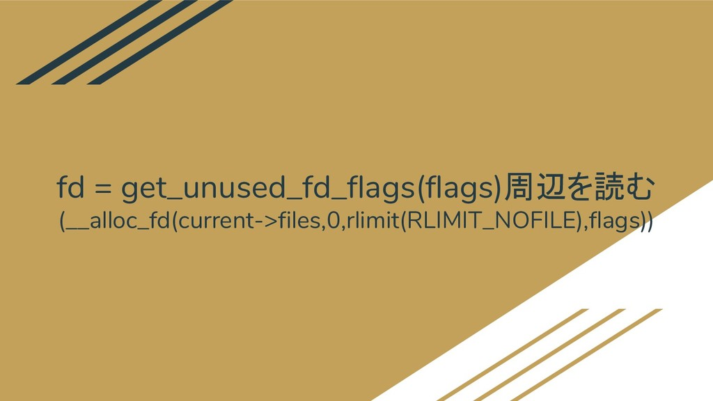 fd = get_unused_fd_flags(flags)周辺を読む (__alloc_f...