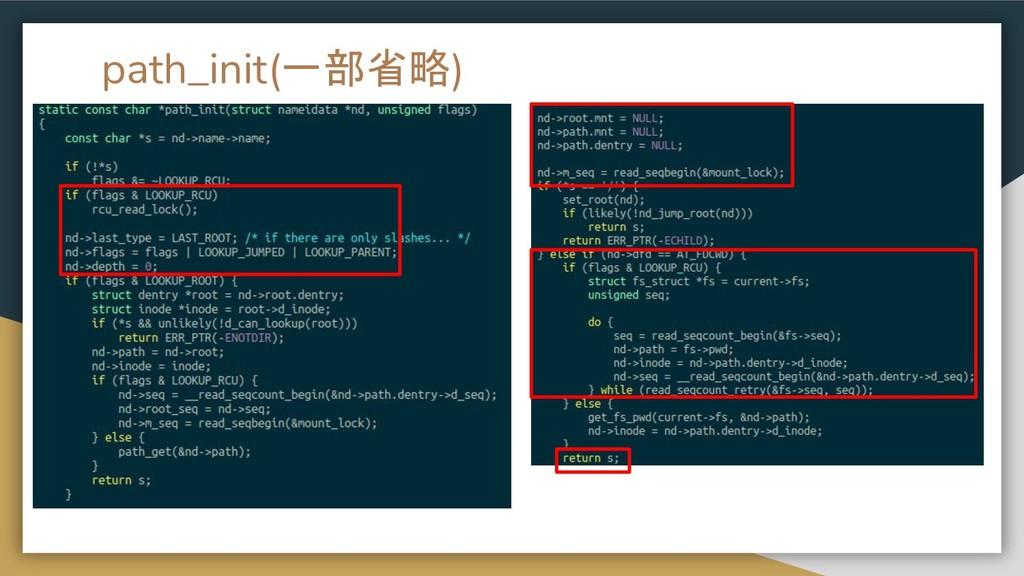 path_init(一部省略)