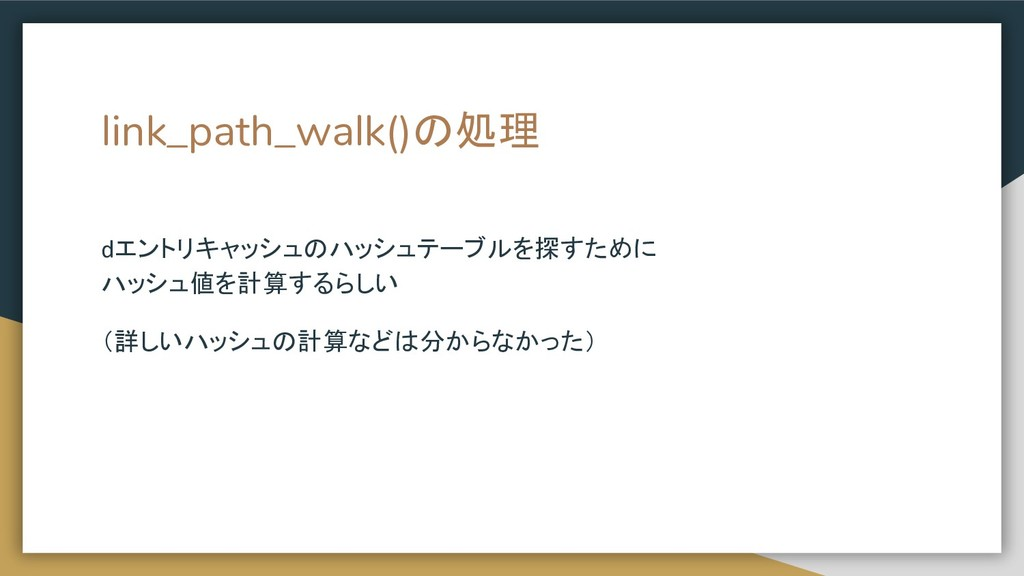 link_path_walk()の処理 dエントリキャッシュのハッシュテーブルを探すために ハ...