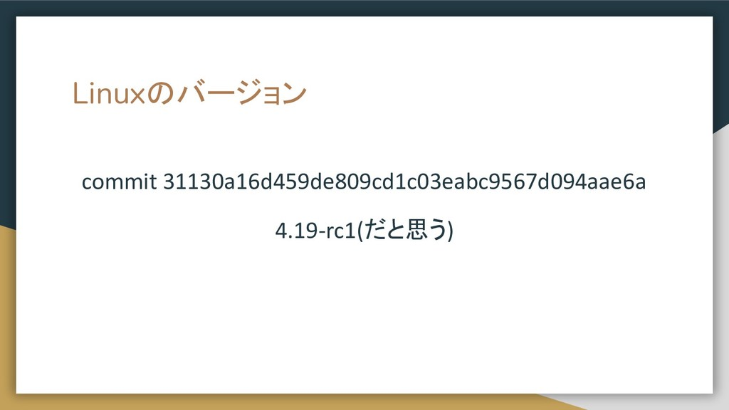 Linuxのバージョン commit 31130a16d459de809cd1c03eabc9...