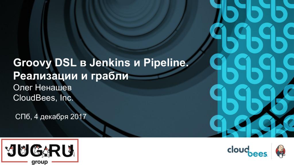 Groovy DSL в Jenkins и Pipeline. Реализации и г...