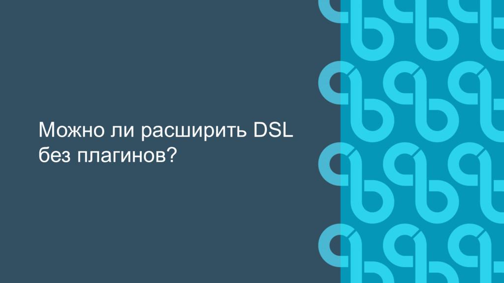 Можно ли расширить DSL без плагинов?