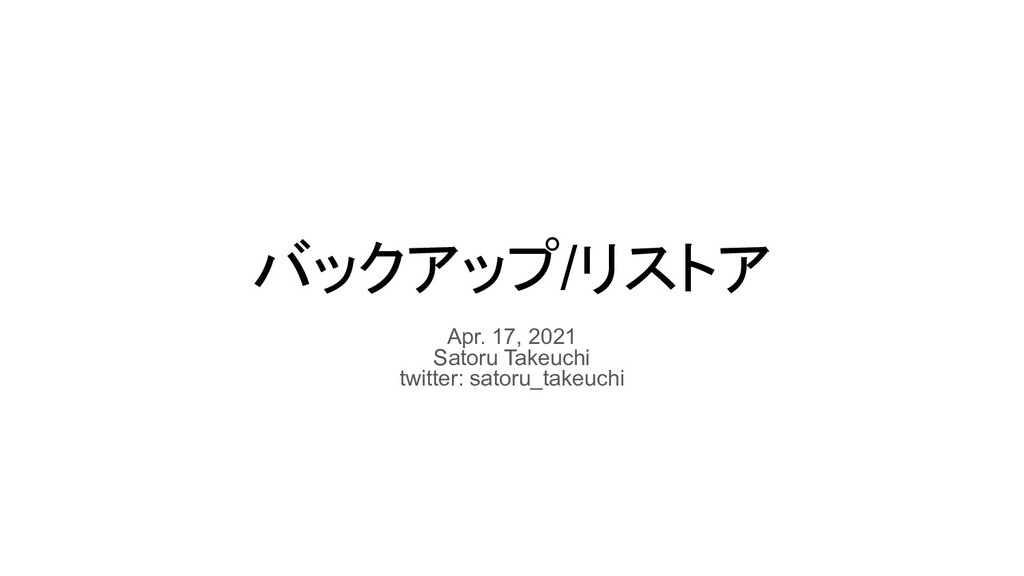 バックアップ/リストア Apr. 17, 2021 Satoru Takeuchi twitt...