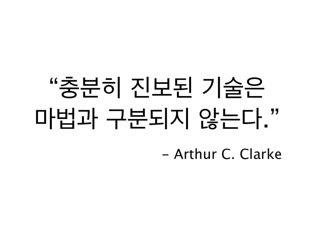 """""""࠙ ࠁػ ӝࣿ  ݃ߨҗ ҳ࠙غ ঋח."""" ! - Arthur C. Cl..."""