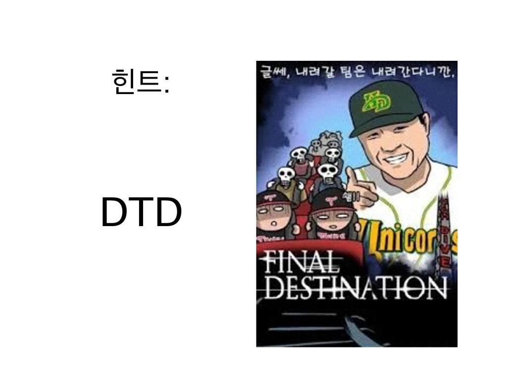 ൦: DTD