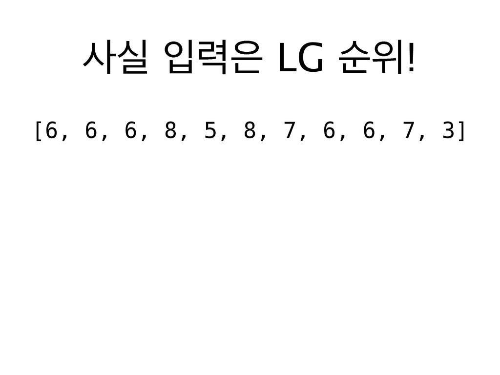 प ੑ۱ LG ࣽਤ! [6, 6, 6, 8, 5, 8, 7, 6, 6, 7, 3]