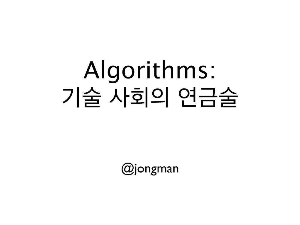 Algorithms: ӝࣿ ഥ োӘࣿ @jongman