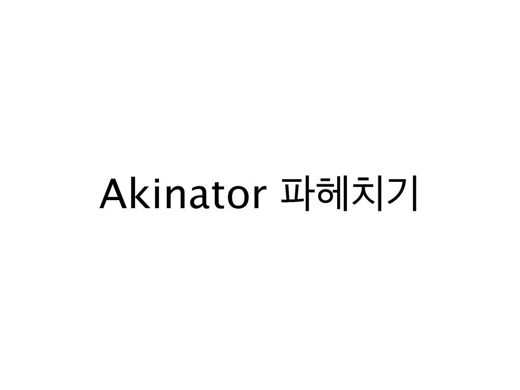 Akinator ӝ