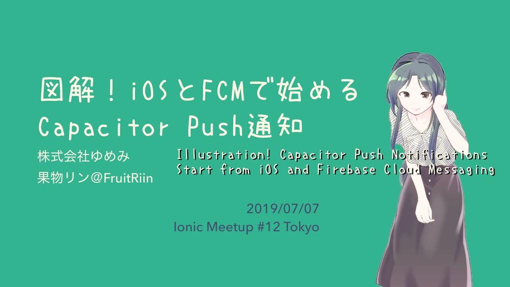 図解!iOSとFCMで始める Capacitor Push通知 גࣜձࣾΏΊΈ ՌϦϯˏFr...