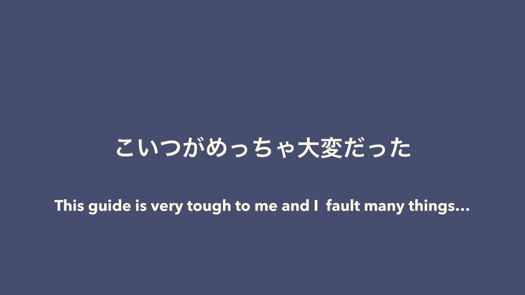 ͍͕ͭ͜ΊͬͪΌେมͩͬͨ This guide is very tough to me an...