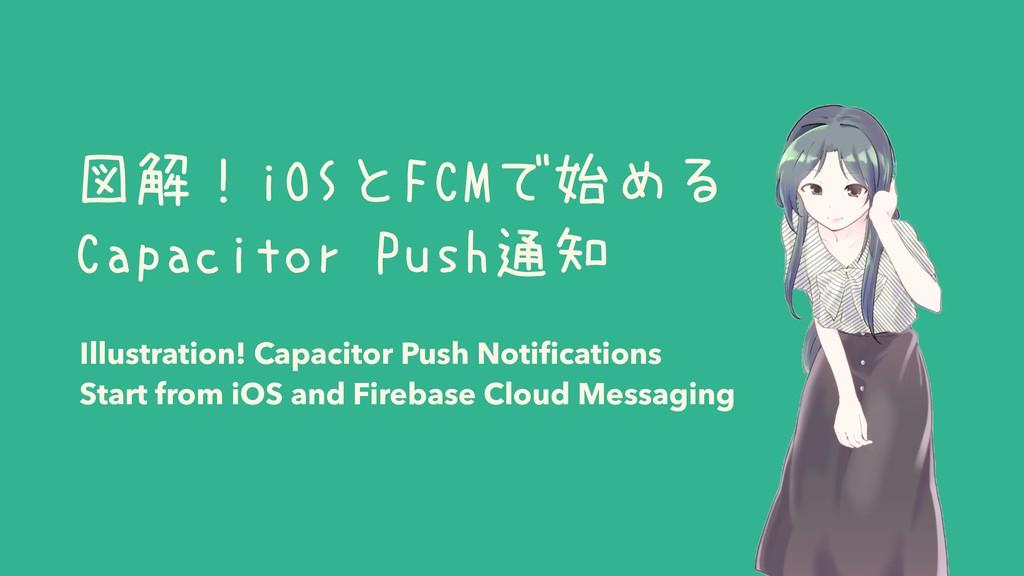 図解!iOSとFCMで始める Capacitor Push通知 Illustration! C...