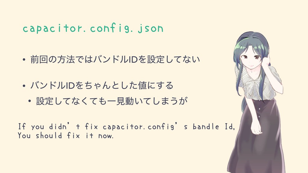 capacitor.config.json • લճͷํ๏ͰόϯυϧIDΛઃఆͯ͠ͳ͍ • ...