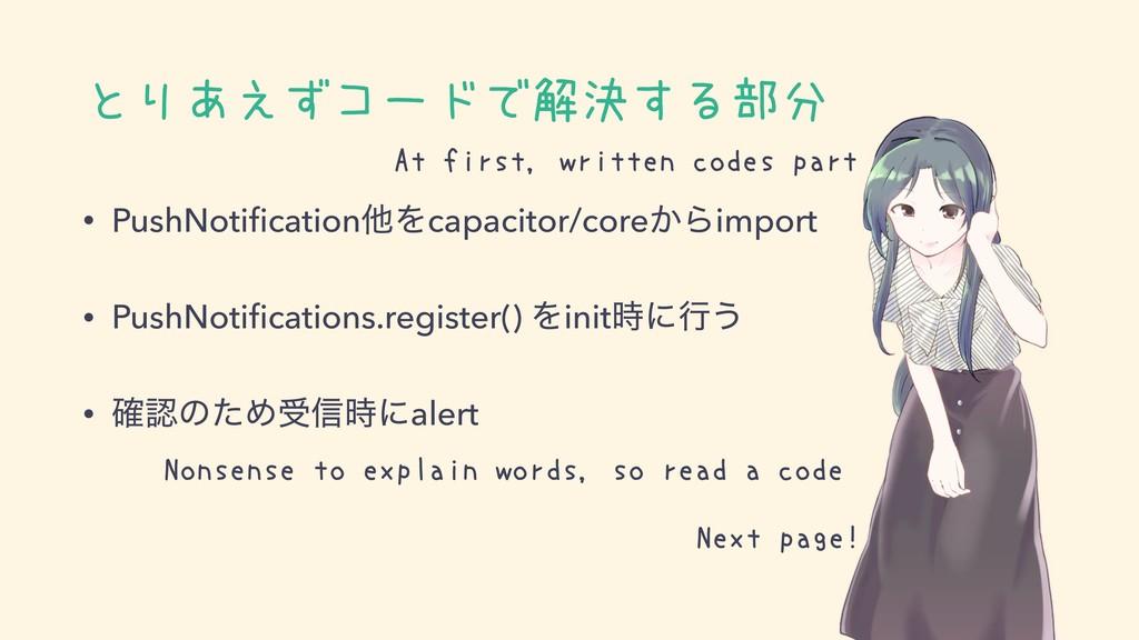 とりあえずコードで解決する部分 • PushNotificationଞΛcapacitor/co...