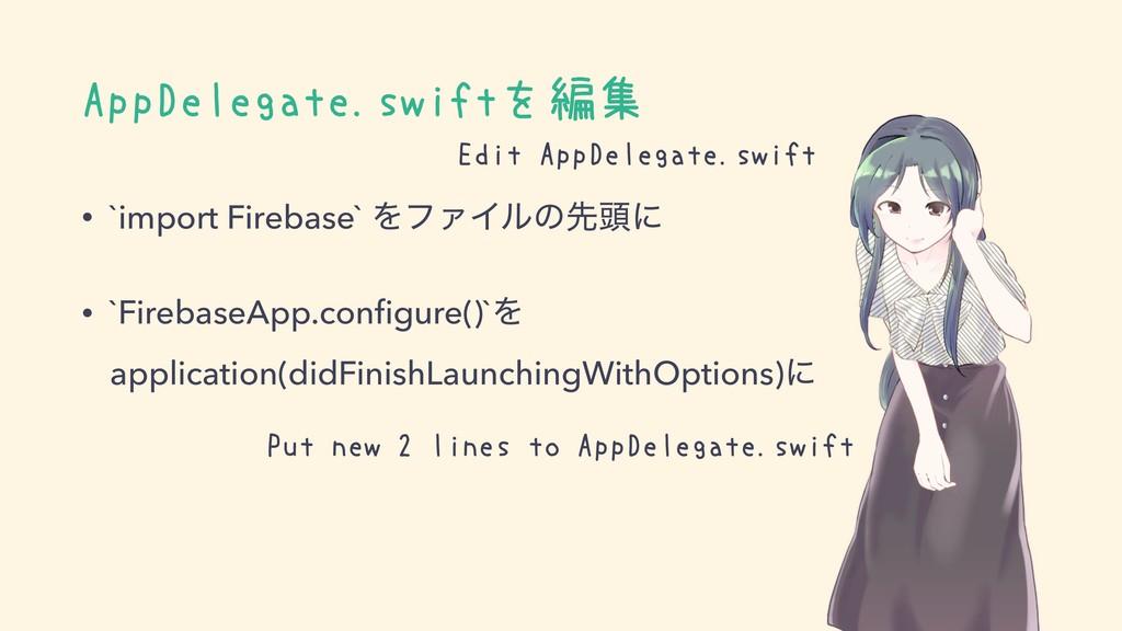 AppDelegate.swiftを編集 • `import Firebase` ΛϑΝΠϧͷ...