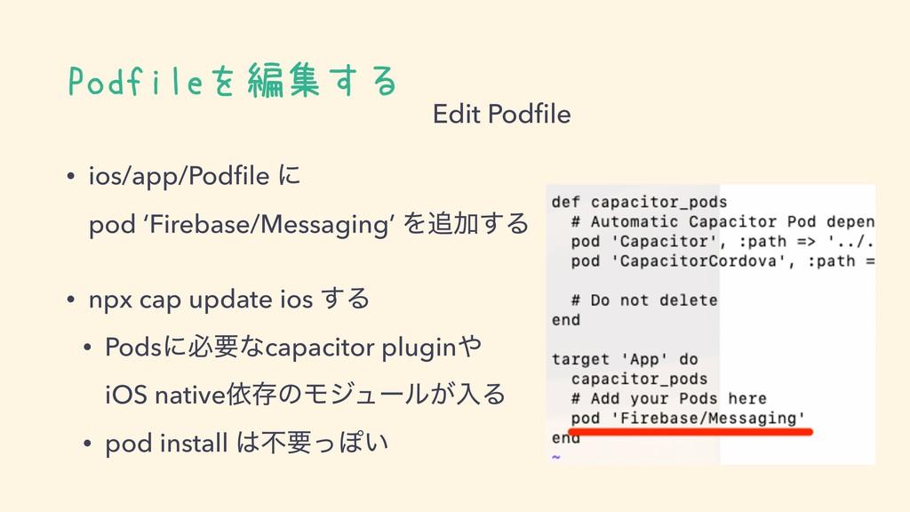Podfileを編集する • ios/app/Podfile ʹ pod 'Firebase/...