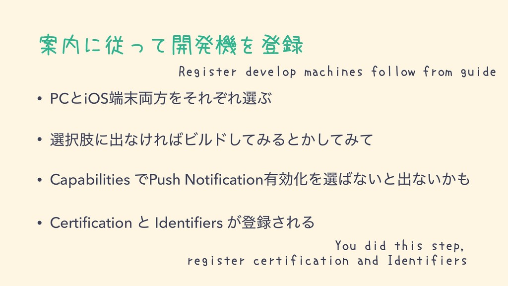 案内に従って開発機を登録 • PCͱiOS྆ํΛͦΕͧΕબͿ • બࢶʹग़ͳ͚ΕϏϧυ...