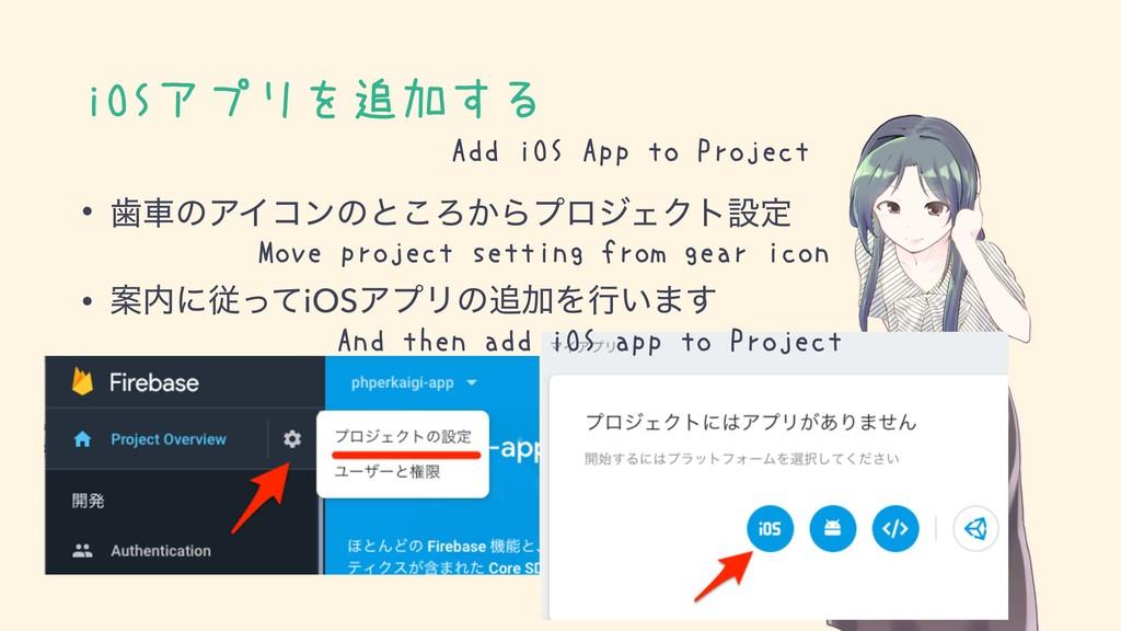 iOSアプリを追加する • ंͷΞΠίϯͷͱ͜Ζ͔ΒϓϩδΣΫτઃఆ • ҊʹैͬͯiOS...