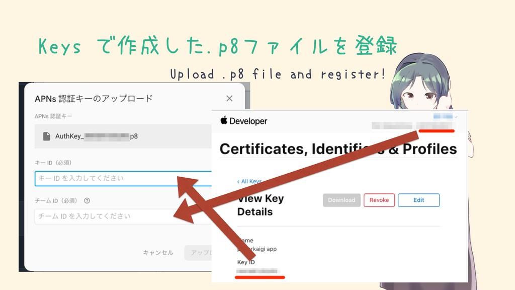 Keys で作成した.p8ファイルを登録 Upload .p8 file and regist...