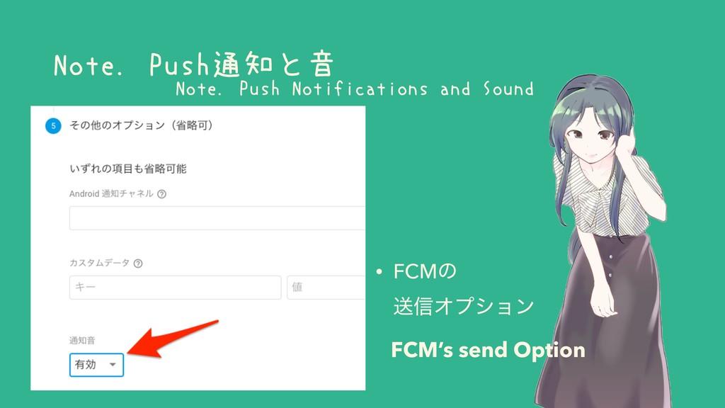 Note. Push通知と音 • FCMͷ ૹ৴Φϓγϣϯ Note. Push Notif...