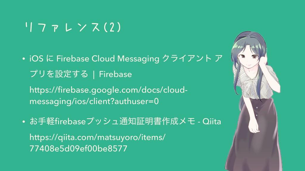 リファレンス(2) • iOS ʹ Firebase Cloud Messaging ΫϥΠΞ...