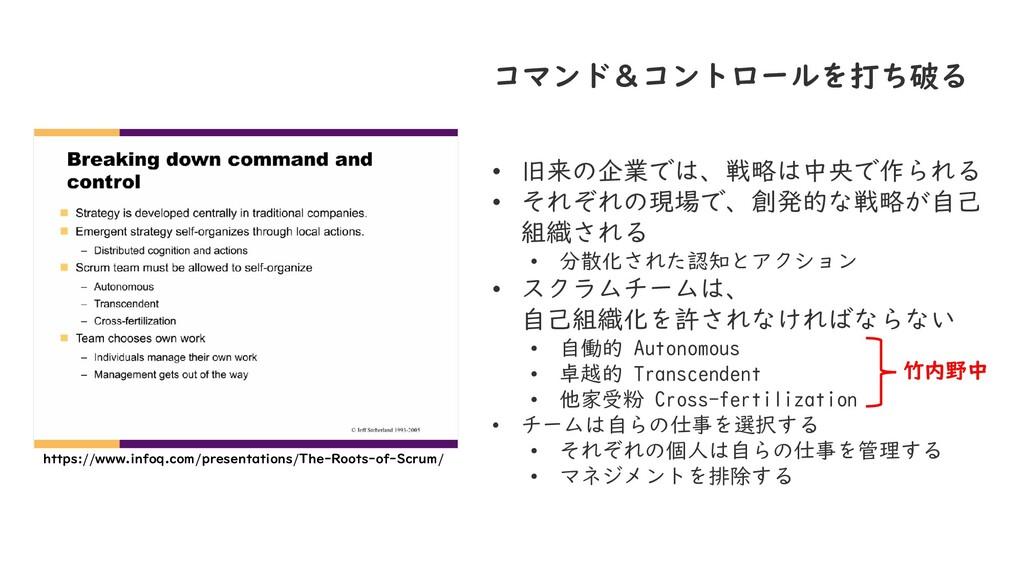 コマンド&コントロールを打ち破る • 旧来の企業では、戦略は中央で作られる • それぞれの現場...
