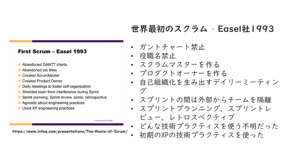 世界最初のスクラム – Easel社1993 • ガントチャート禁止 • 役職名禁止 • スク...