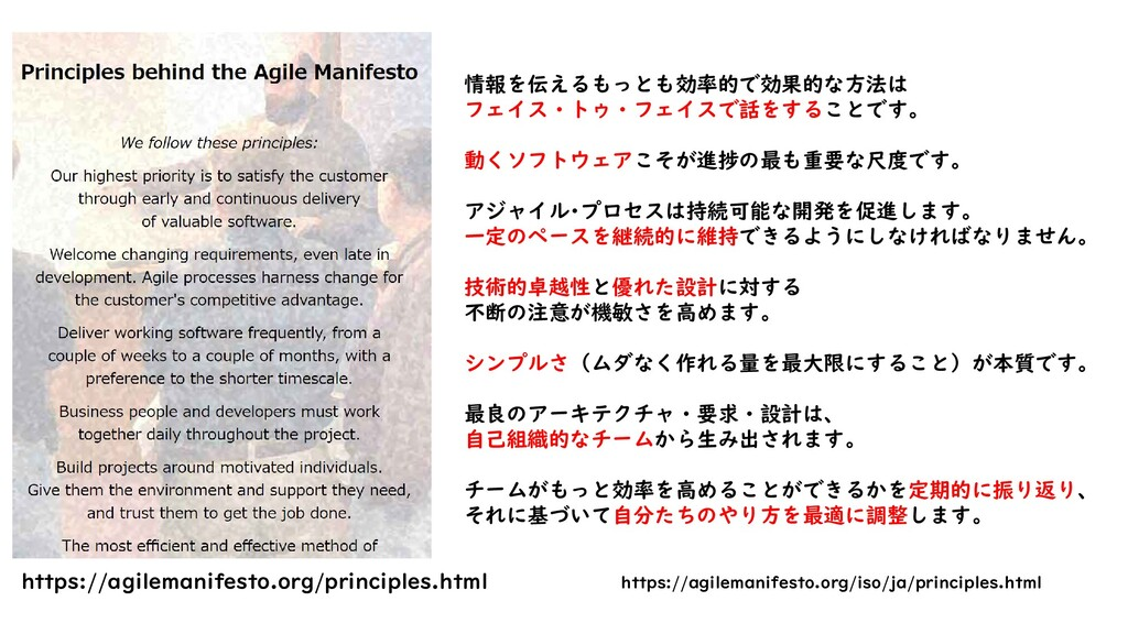 https://agilemanifesto.org/principles.html 情報を伝...