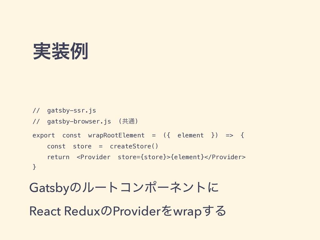 ࣮ྫ // gatsby-ssr.js // gatsby-browser.js (ڞ௨) ...