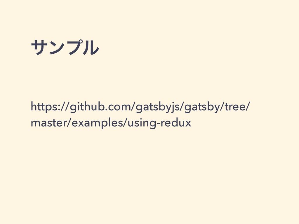 αϯϓϧ https://github.com/gatsbyjs/gatsby/tree/ m...