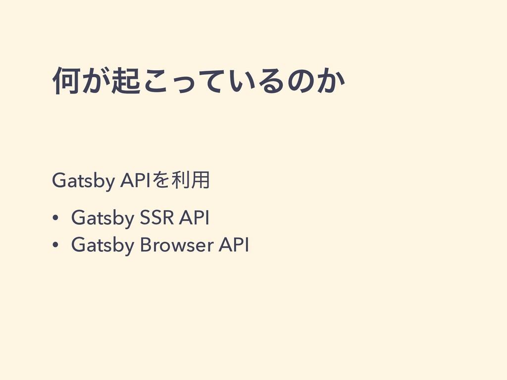Կ͕ى͍ͬͯ͜Δͷ͔ Gatsby APIΛར༻ • Gatsby SSR API • Gat...