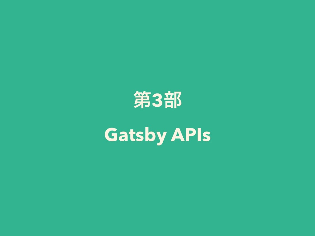 ୈ3෦ Gatsby APIs
