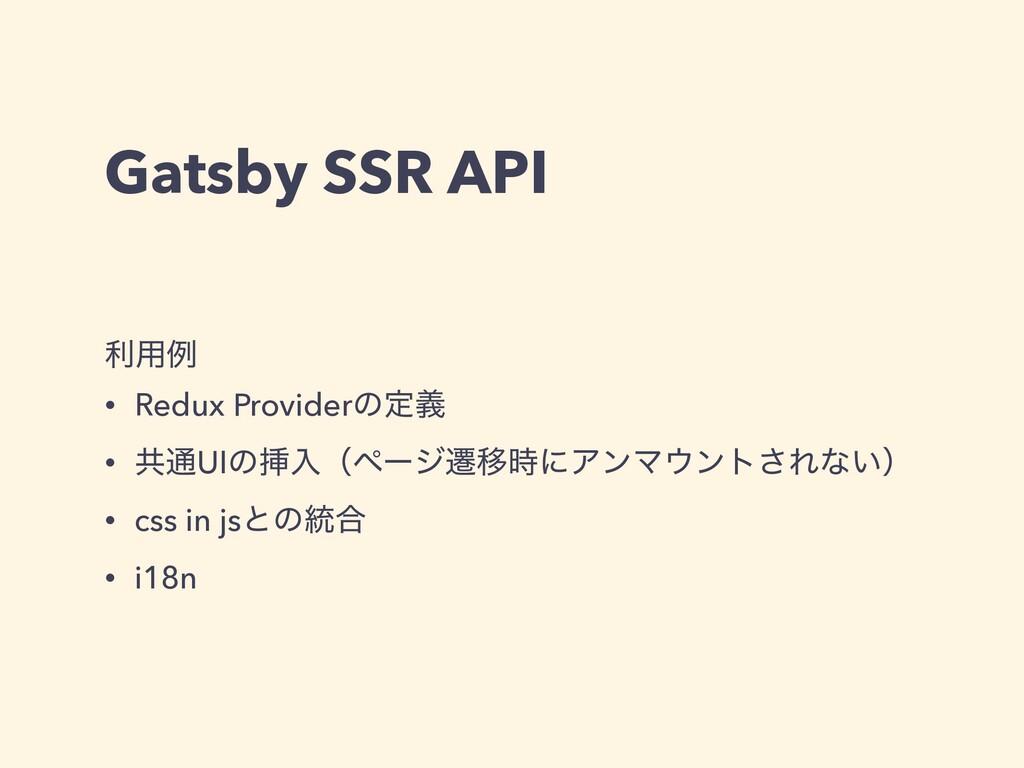 Gatsby SSR API ར༻ྫ • Redux Providerͷఆٛ • ڞ௨UIͷૠ...